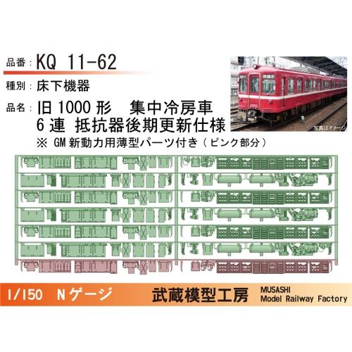 KQ11-62:旧1000形6連(抵抗器後期更新)床下機器【武蔵模型工房 Nゲージ 鉄道模型】