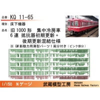 KQ11-65:旧1000形6連(抵抗器混合タイプ)【武蔵模型工房 Nゲージ 鉄道模型】