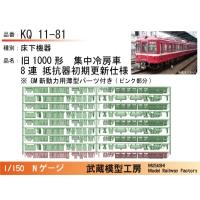 KQ11-81:旧1000形8連(抵抗器初期更新)床下機器【武蔵模型工房 Nゲージ 鉄道模型】