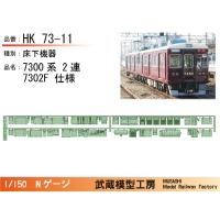 HK73-11:7300系2連7302F仕様床下機器【武蔵模型工房 Nゲージ 鉄道模型】