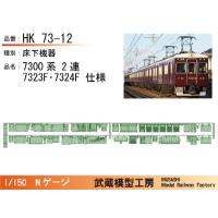 HK73-12:7300系2連7323/7324F床下機器【武蔵模型工房 Nゲージ 鉄道模型】