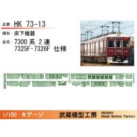 HK73-13:7300系2連7325/7326F床下機器【武蔵模型工房 Nゲージ 鉄道模型】