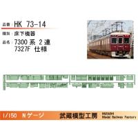 HK73-14:7300系2連7327F仕様床下機器【武蔵模型工房 Nゲージ 鉄道模型】