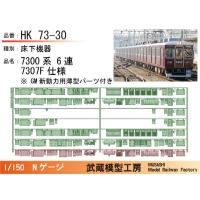 HK73-30:7300系6連7307F仕様床下機器【武蔵模型工房 Nゲージ 鉄道模型】