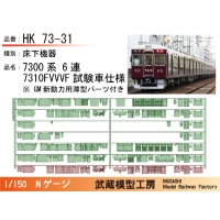 HK73-31:7300系6連7310F(VVVF試験車仕様)【武蔵模型工房 Nゲージ 鉄道模型