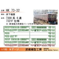HK73-32:7300系6連7321F仕様床下機器【武蔵模型工房 Nゲージ 鉄道模型】