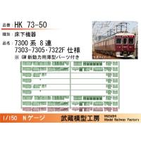 HK73-50:7300系8連7303-7305・7322F床仕様【武蔵模型工房 Nゲージ 鉄道