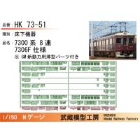 HK73-51:7300系8連7306F未更新床下機器【武蔵模型工房 Nゲージ 鉄道模型】
