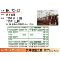 HK73-52:7300系8連7320F仕様床下機器【武蔵模型工房 Nゲージ 鉄道模型】