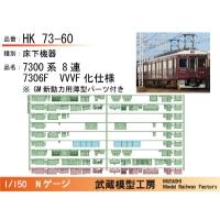 HK73-60:7300系8連7306F VVVF化後仕様【武蔵模型工房 Nゲージ 鉄道模型】