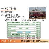 HK73-61:7300系8連7303-7305・7322F VVVF化後仕様【武蔵模型工房】