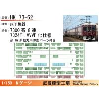 HK73-62:7300系8連7324F VVVF化後仕様【武蔵模型工房 Nゲージ 鉄道模型】