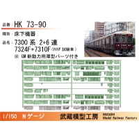 HK73-90:7300系2+6連7324F+7310F仕様【武蔵模型工房 Nゲージ 鉄道模型】