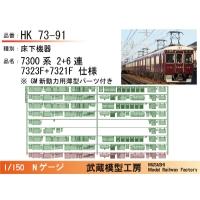 HK73-91:7300系2+6連7323F+7321F仕様【武蔵模型工房 Nゲージ 鉄道模型】