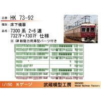 HK73-92:7300系2+6連7327F+7307F仕様【武蔵模型工房 Nゲージ 鉄道模型】