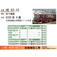 HK63-10:6330系8連仕様床下機器【武蔵模型工房 Nゲージ 鉄道模型】