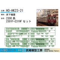 HO-HK23-21:2300系2319F+2301F【武蔵模型工房 HO鉄道模型】
