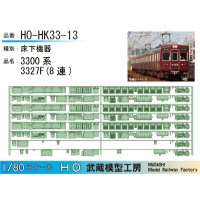 HO-HK33-13:3300系床下機器3327F 8連【武蔵模型工房 HO 鉄道模型】