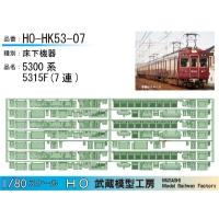HO-HK53-07:5300系5315F(8連) 床下機器【武蔵模型工房 HO鉄道模型】