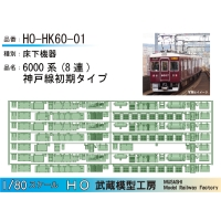 HO-HK60-01:6000系床下機器 神戸線初期タイプ 8連【武蔵模型工房 HO鉄道模型】