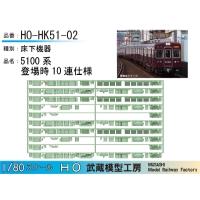 HO-HK51-02:5100系登場時10連仕様床下機器【武蔵模型工房 HO鉄道模型】