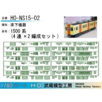 HO-NS15-02:1500系床下機器(2編成分)【武蔵模型工房 HO鉄道模型】