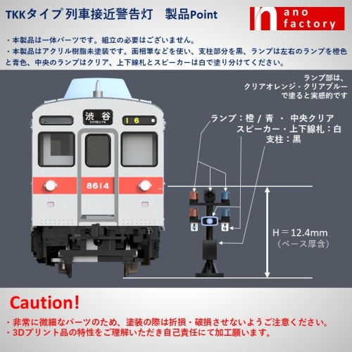TKKタイプ 列車接近警告灯 旧型 Nスケールストラクチャ 未塗装4個セット