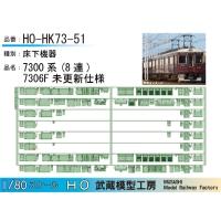 HO-HK73-51:7300系8連7306F未更新床下機器【武蔵模型工房 HO鉄道模型】