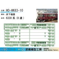 HO-HK63-10:6330系8連仕様床下機器【武蔵模型工房 HO鉄道模型】
