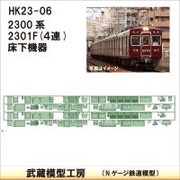 HK23-06:2300系2301F(4連)床下機器【武蔵模型工房 Nゲージ 鉄道模型】
