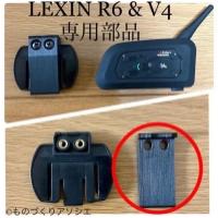 バイク用インカム LEXIN R6 & V4 クリップ 保守パーツ