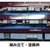 【Nゲージ】まる~ん新1300系床下機器8両分