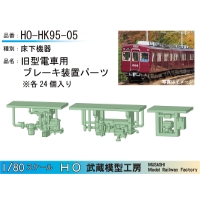 HO-HK95-05:旧型用ブレーキ装置パーツ24個【武蔵模型工房 HO 鉄道模型】