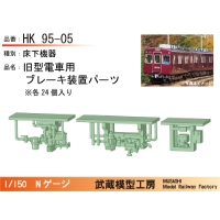 HK95-05:旧型用ブレーキ装置パーツ24個【武蔵模型工房 Nゲージ 鉄道模型】