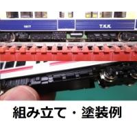 【鉄道模型】TO~Q1000系『風』床下機器3両編成用A・2編成分