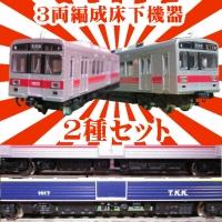 【鉄道模型】TO~Q1000系『風』床下機器3両編成用A・Bの2種セット