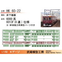 HK60-22:6000系床下機器 6013F GM用薄型付【武蔵模型工房 Nゲージ 鉄道模型】