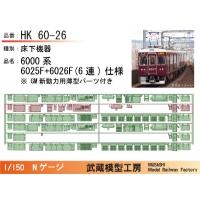 HK60-26:6000系床下6025+6026F GM薄型付【武蔵模型工房 Nゲージ 鉄道模型