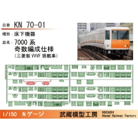 KN70-01:7000系奇数編成(初期・三菱)床下機器【武蔵模型工房 Nゲージ 鉄道模型】