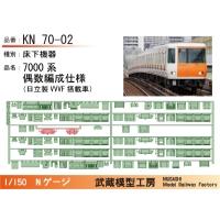 KN70-02:7000系偶数編成(初期・日立)床下機器【武蔵模型工房 Nゲージ 鉄道模型】