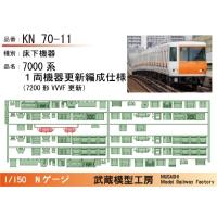 KN70-11:7000系7200形機器更新仕様床下機器【武蔵模型工房 Nゲージ 鉄道模型】