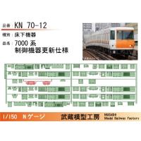 KN70-12:7000系制御装置更新後仕様床下機器【武蔵模型工房 Nゲージ 鉄道模型】