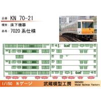 KN70-21:7020系床下機器【武蔵模型工房 Nゲージ 鉄道模型】