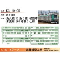 KC10-05:10系初期車6連(未更新MG搭載)床下機器【武蔵模型工房 Nゲージ 鉄道模型】