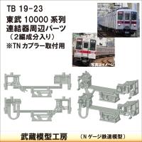 TB19-23:10000系列連結器周辺パーツ【武蔵模型工房 Nゲージ 鉄道模型】