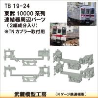 TB19-24:10000系列連結器周辺パーツ【武蔵模型工房 Nゲージ 鉄道模型】