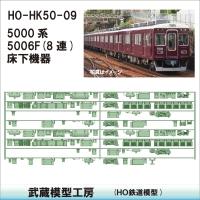 HO-HK50-09 5006F 8連床下機器【武蔵模型工房 HO鉄道模型】