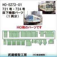 HO-EZ72-01:720形721号・724号床下機器【武蔵模型工房 HO鉄道模型】