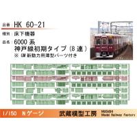 HK60-21:6000系床下初期タイプ 8連GM薄型付【武蔵模型工房 Nゲージ 鉄道模型】