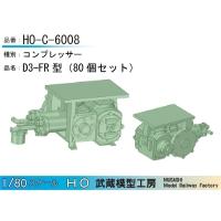 HO-C-6008:D3-FRコンプレッサー80個【武蔵模型工房 HO鉄道模型】